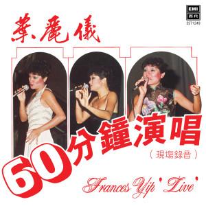 葉麗儀的專輯60分鐘演唱