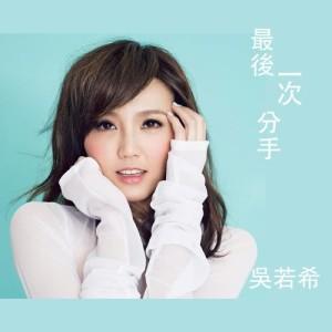 吳若希的專輯最後一次分手 - 電視劇 : 完美叛侶 主題曲