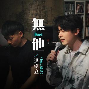 洪卓立的專輯無他 Duet (feat. 徐浩)