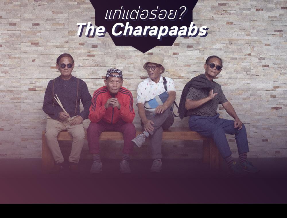 แก่แต่อร่อย? The Charapaabs