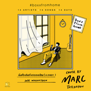 อัลบัม ฉันต้องคิดถึงเธอแบบไหน(BOXX FROM HOME) - Single ศิลปิน Marc Tatchapon