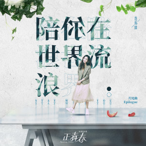 范瑋琪的專輯陪你在世界流浪 (电视剧《正青春》片尾曲)