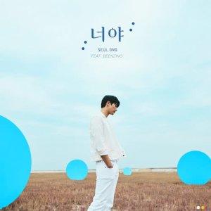 任瑟雍(2AM)的專輯YOU (feat .Beenzino)