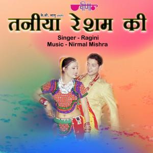 Album Taniya Resham Ki from Ragini