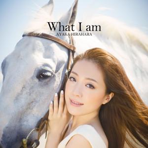 收聽平原綾香的What I Am -Miraino Watashie-歌詞歌曲