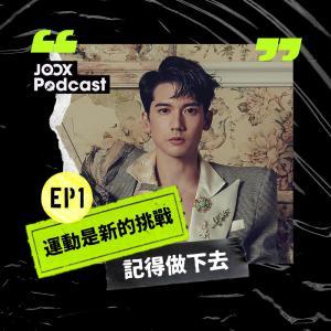 關智斌的專輯運動是新的挑戰記得做下去 EP1