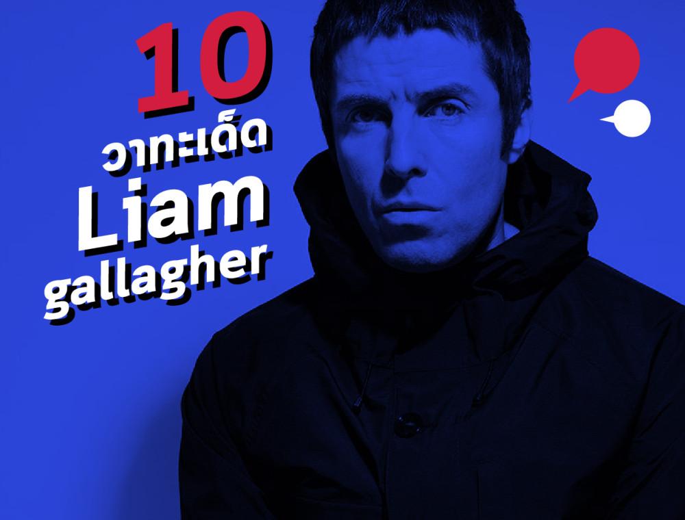 10 วาทะเด็ดของ Liam Gallagher