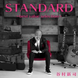 谷村新司的專輯Standard  -Best Value Selection-