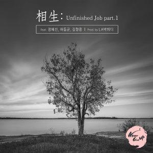 何東均 (Wanted)的專輯Unfinished Job part.1