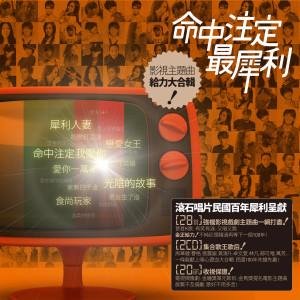 周華健的專輯命中註定最犀利影視主題曲大合輯