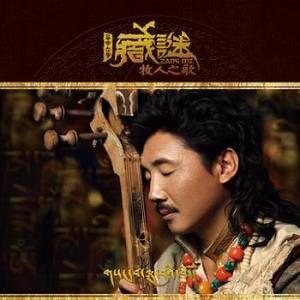 收聽容中爾甲的青蛙與少年 (藏語)歌詞歌曲