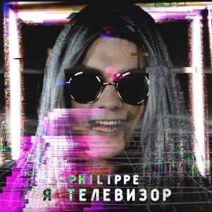 Album Я телевизор from Philippe
