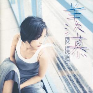 Xian Mu 1996 Diane Chen