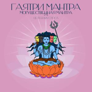收聽Mantras Guru Maestro的Сваха歌詞歌曲