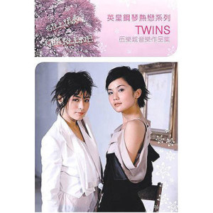 Twins的專輯英皇鋼琴熱戀系列 - Twins