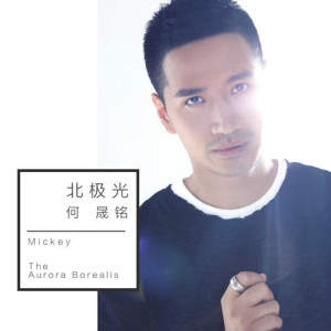 Listen to 北極光 song with lyrics from 何晟铭