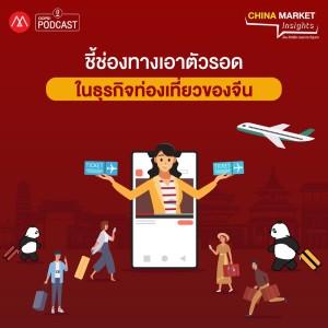 ดาวน์โหลดและฟังเพลง EP.15 ชี้ช่องทางเอาตัวรอด ในธุรกิจท่องเที่ยวของจีน พร้อมเนื้อเพลงจาก China Market Insights [Marketing Oops! Podcast]