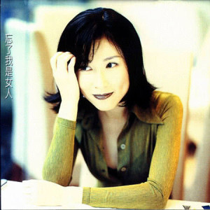 林慧萍的專輯忘了我是女人