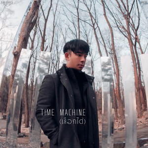 Time Machine (เลือกได้) - Single 2019 กวาง ABnormal