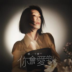 楊千嬅的專輯你會愛的人