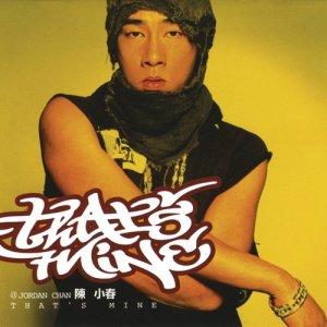 陳小春的專輯那是我的