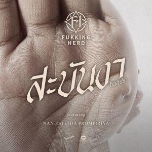 อัลบั้ม สะบันงา (feat. แนน สาธิดา พรหมพิริยะ)