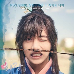 Album HWARANG, Pt. 2 (Music from the Original TV Series) from 뷔