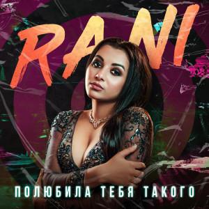 Полюбила тебя такого dari Rani