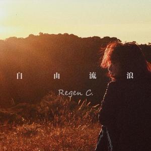 Regen C.的專輯自由流浪