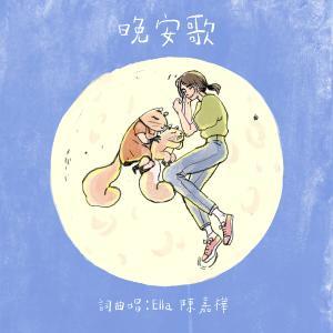 陳嘉樺的專輯晚安歌