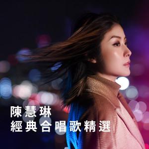 陳慧琳的專輯陳慧琳經典合唱歌精選
