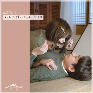 Dengarkan Flutter (From 'Yoobyeolna! Chef Moon') [Instrumental] lagu dari 디에이드 dengan lirik