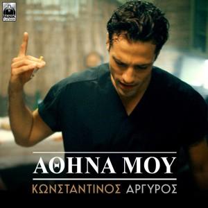 Album Athina Mou from Konstantinos Argiros