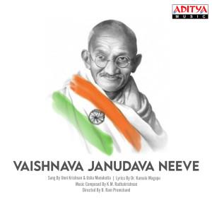 """Album Vaishnava Janudava Neeve (From """"Vaishnava Janudava Neeve"""") from Unni Krishnan"""