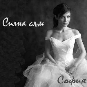 Album Silna sam from Sofia