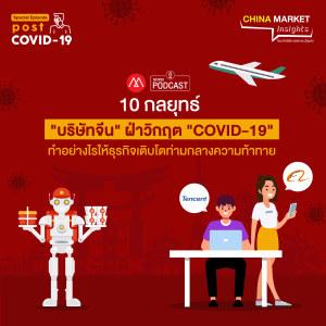 """อัลบัม Special EP COVID-19 10 กลยุทธ์ """"บริษัทจีน"""" ฝ่าวิกฤตทำอย่างไรให้ธุรกิจเติบโตท่ามกลางความท้าทาย ศิลปิน China Market Insights [Marketing Oops! Podcast]"""