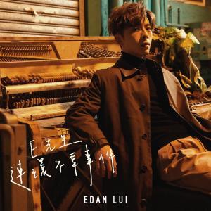 收聽Edan 呂爵安的E先生 連環不幸事件歌詞歌曲