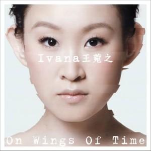 王菀之的專輯On Wings Of Time