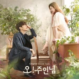 Korean Original Soundtrack的專輯Oh! Master (Original Television Soundtrack)