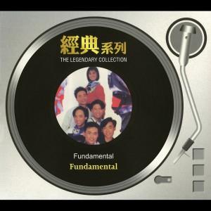 Fundamental的專輯經典系列 - Fundamental