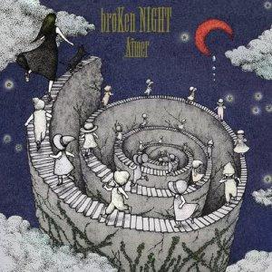 收聽Aimer的Hollow World (Fate/Hollow Ataraxia Edit)歌詞歌曲