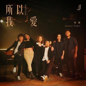 衛蘭 Janice Vidal的專輯所以我愛 (feat. AF, Jill Vidal, SHIMICA & Daniel Chu)