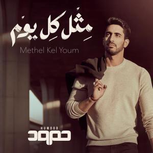 Methel Kel Youm dari Humood AlKhudher