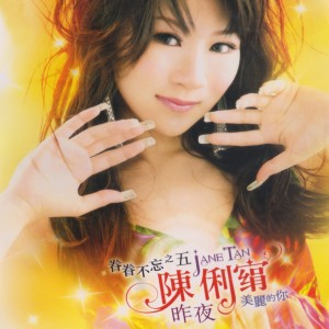 陈俐绢的專輯陳俐絹, Vol. 5