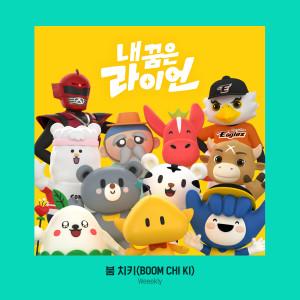 Wanna Be RYAN OST dari Weeekly
