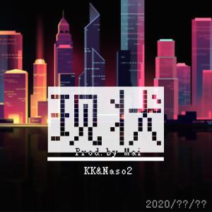 Album 现状 (Explicit) from KK