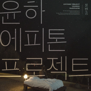Album Sleepless (Vocal by YOUNHA) from 윤하
