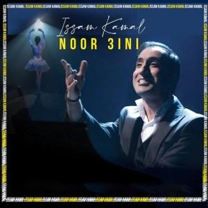 Noor 3ini dari Issam Kamal