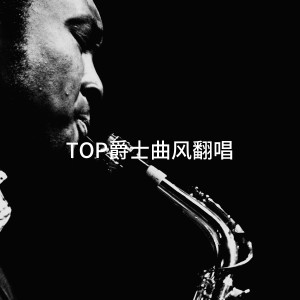 Album TOP爵士曲风翻唱 from New York Jazz Lounge