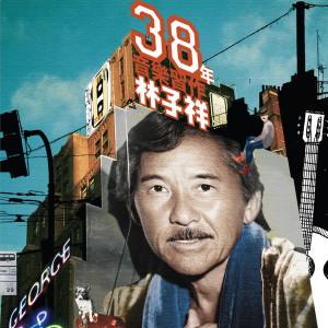 林子祥的專輯林子祥38年音樂習作